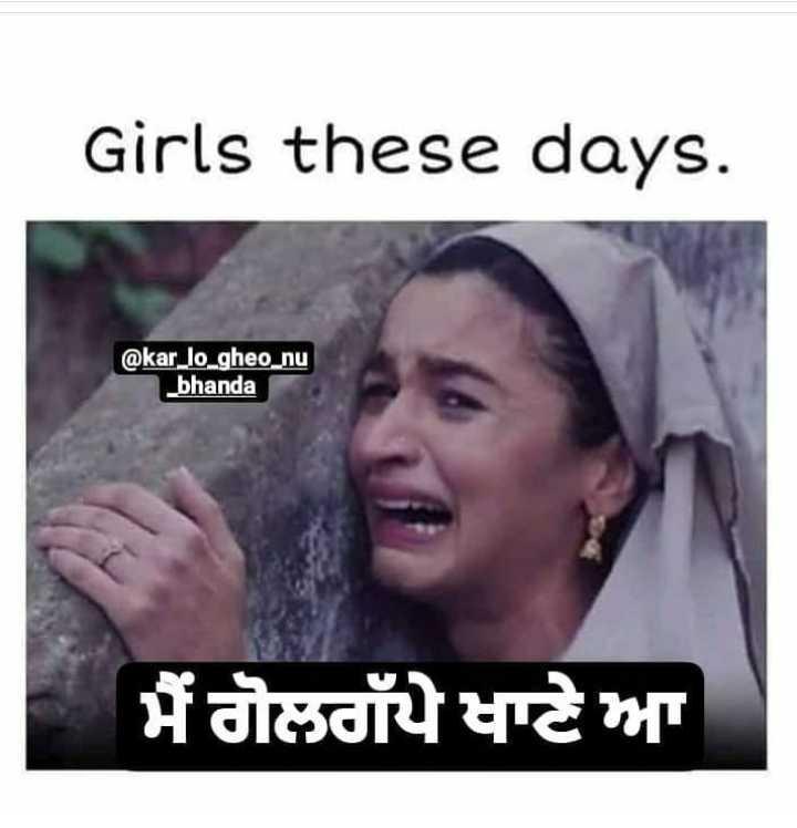 🤪 ਪਾਗਲਪੰਤੀ - Girls these days . @ kar _ lo _ gheo _ nu bhanda ਮੈਂ ਗੋਲਗੱਪੇ ਖਾਣੇ ਆ - ShareChat