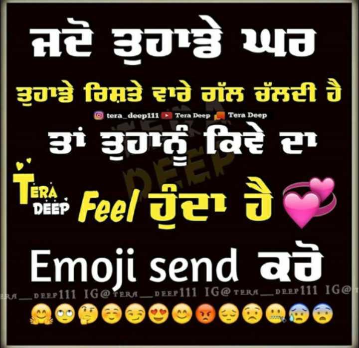 🤪 ਪਾਗਲਪੰਤੀ - tera _ deep111 Tera Deep Tera Deep | ਜਦੋ ਤੁਹਾਡੇ ਘਰ | ਤੁਹਾਡੇ ਰਿਸ਼ਤੇ ਵਾਰੇ ਗੱਲ ਚੱਲਦੀ ਹੈ । , ਤਾਂ ਤੁਹਾਨੂੰ ਕਿਵੇ ਦਾ | ie Feel ਹੁੰਦਾ ਹੈ Emoji send ਕਰੋ DEEP ਸ D P P P 111 IG @ TERA _ DEEP111 IG @ TERA _ DEEP111 IG @ n - ShareChat