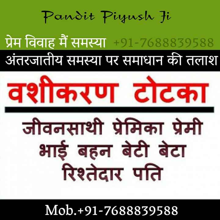 ਪਾਪੜ ਡੇ - Pandit Piyush Ji प्रेम विवाह मैं समस्या + 91 - 7688839588 अंतरजातीय समस्या पर समाधान की तलाश वशीकरण टोटका जीवनसाथी प्रेमिका प्रेमी भाई बहन बेटी बेटा रिश्तेदार पति Mob . + 91 - 7688839588 - ShareChat