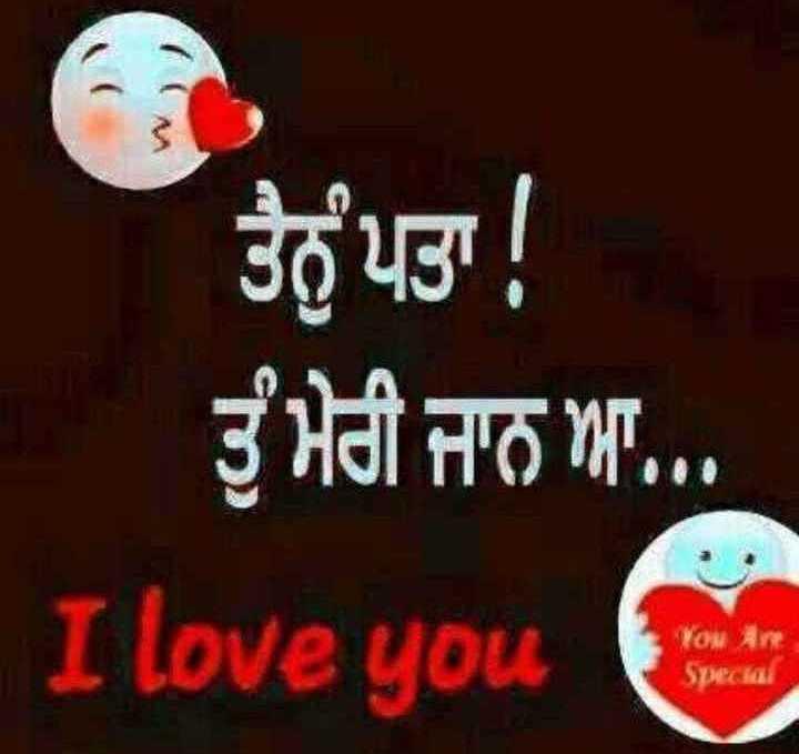 💖ਪਿਆਰ ਦਾ ਕੈਲਕੁਲੇਟਰ🧮 - ਤੈਨੂੰ ਪਤਾ ! ਤੂੰ ਮੇਰੀ ਜਾਨ ਆ . . . I love you you , Special - ShareChat