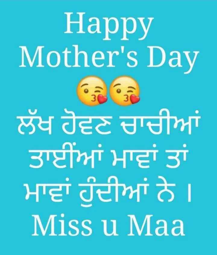 😘 ਪਿਆਰੀ ਮਾਂ - Happy Mother ' s Day ਲੱਖ ਹੋਵਣ ਚਾਚੀਆਂ ਤਾਈਆਂ ਮਾਵਾਂ ਤਾਂ ਮਾਵਾਂ ਹੁੰਦੀਆਂ ਨੇ । Miss u Maa - ShareChat