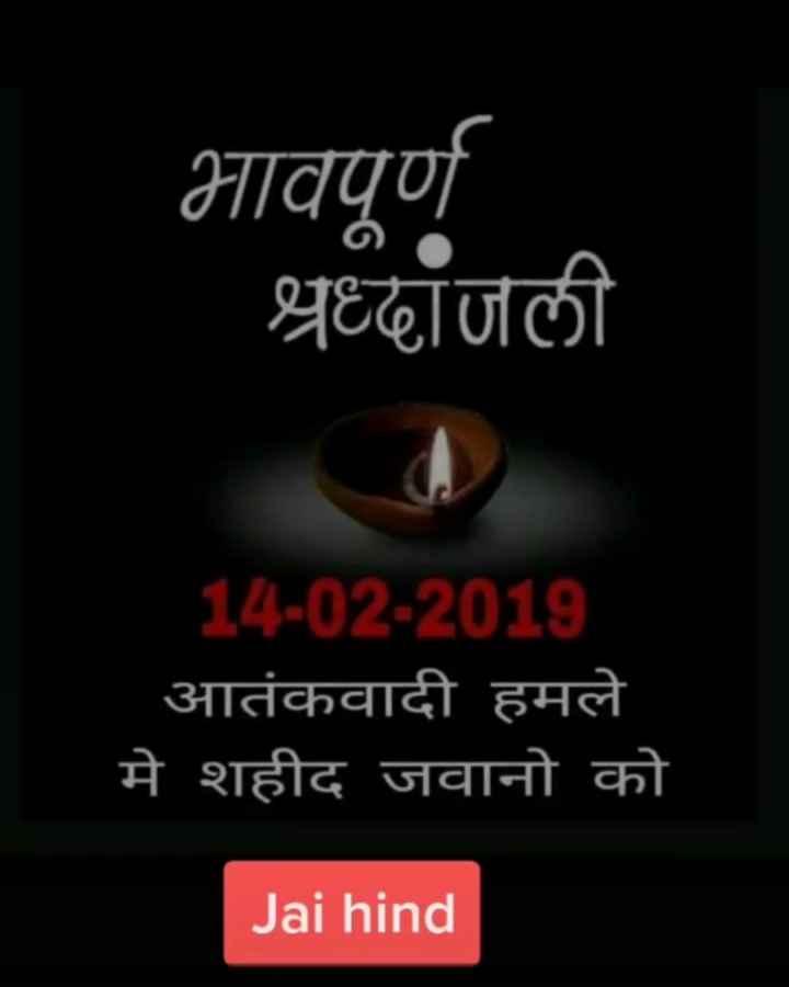 💐 ਪੁਲਵਾਮਾ ਹਮਲੇ ਨੂੰ 1 ਸਾਲ - भावपूर्ण श्रध्दांजली 14 - 02 - 2019 आतंकवादी हमले मे शहीद जवानो को Jai hind - ShareChat