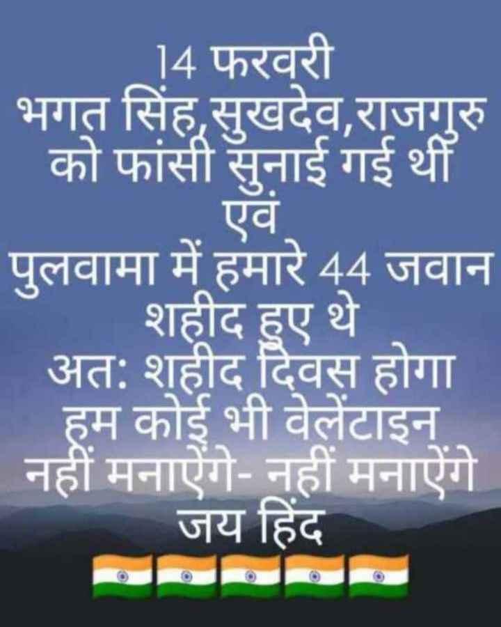 💐 ਪੁਲਵਾਮਾ ਹਮਲੇ ਨੂੰ 1 ਸਾਲ - . एवं 14 फरवरी भगत सिंह , सुखदेव , राजगुरु को फांसी सुनाई गई थीं पुलवामा में हमारे 44 जवान शहीद हुए थे अत : शहीद दिवस होगा हुम कोई भी वेलेंटाइन् नहीं मनाएंगे - नहीं मनाएंगे जय हिंद - ShareChat