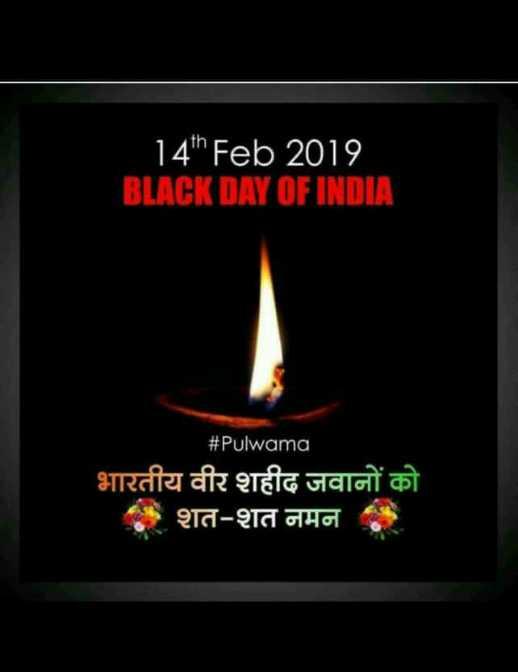 💐 ਪੁਲਵਾਮਾ ਹਮਲੇ ਨੂੰ 1 ਸਾਲ - 14 Feb 2019 BLACK DAY OF INDIA # Pulwama भारतीय वीर शहीद जवानों को शत - शत नमन - ShareChat