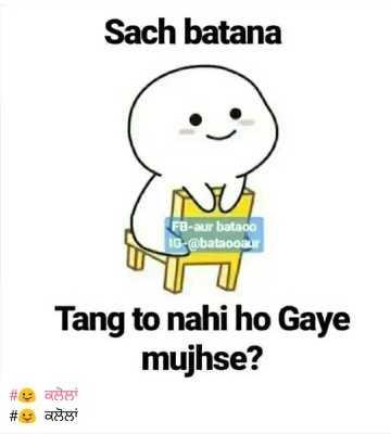 😎ਪੁੱਠੇ ਕੰਮ😎 - Sach batana FB - aur bataco IG - @ bataocar Tang to nahi ho Gaye mujhse ? # # ade aggi - ShareChat