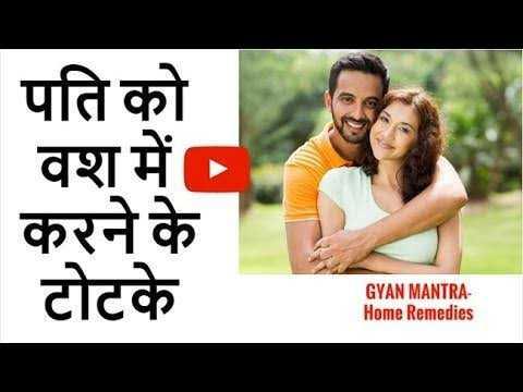 🎃 ਪੇਠੇ ਦੀ ਵੀਡੀਓ - पति को वश में करने के टोटके GYAN MANTRA Home Remedies - ShareChat