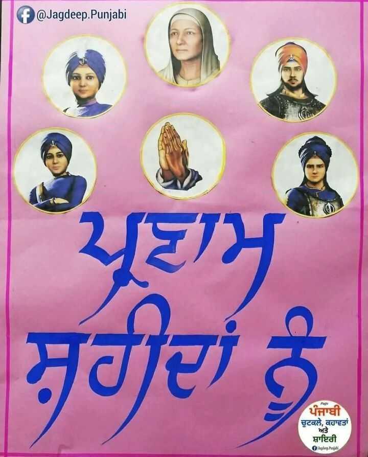 🙏🏻 ਪ੍ਰਣਾਮ ਸ਼ਹੀਦਾਂ ਨੂੰ 🇮🇳 - @ Jagdeep . Punjabi ਸ਼ਹੀਦਾਂ ਨੂੰ ਪੰਜਾਬੀ ਚੁਟਕਲੇ , ਕਹਾਵਤਾਂ ਅਤੇ ਸ਼ਾਇਰੀ 0ਘgling - ShareChat