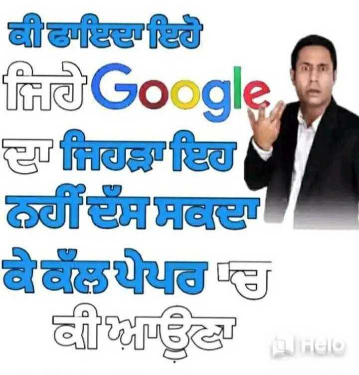 🤓 ਪੜ੍ਹਾਈ ਵੀ, ਮਸਤੀ ਵੀ - ਫਾਇਦਾ free Google ਦਾ ਜਿਹੜਾ ਇਹ ਹਰੀਸਸਕਦਾ ਕੈਲਪੇਪਰ ਪਾਉਣਾ like - ShareChat