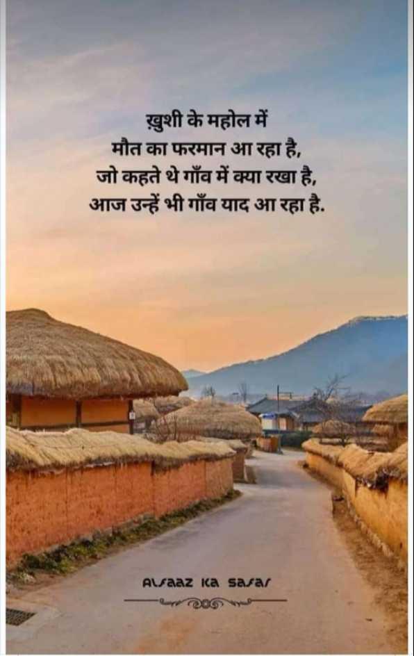 🌾ਪੰਜਾਬ ਦੇ ਪਿੰਡ - ख़ुशी के महोल में मौत का फरमान आ रहा है , जो कहते थे गाँव में क्या रखा है , आज उन्हें भी गाँव याद आ रहा है . Alfaaz ka sasar - ShareChat
