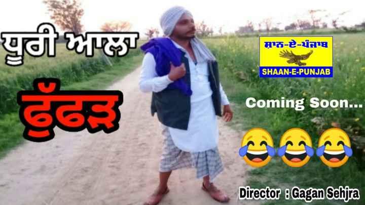 🌾 ਪੰਜਾਬੀ ਵਿਰਸਾ - ਪੂਰੀ ਆਲਾ ਸ਼ਾਨ - ਏ - ਪੰਜਾਬ SHAAN - E - PUNJAB Coming Soon . . . Director : Gagan Sehjra - ShareChat