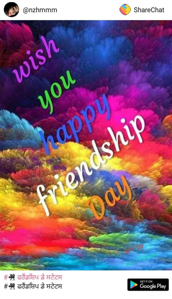🎥 ਫਰੈਂਡਸ਼ਿਪ ਡੇ ਸਟੇਟਸ - @ nzhmmm ShareChat wish you happy friendship rabia # * ad31A ZACH # 3 / 3ALY ZHCH GET IT ON Google Play - ShareChat