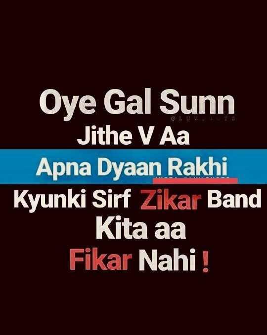 📷  ਫੋਟੋਗਰਾਫੀ - @ LUVTS Oye Gal Sunn Jithe V Aa Apna Dyaan Rakhi Kyunki Sirf Zikar Band Kita aa Fikar Nahi ! - ShareChat
