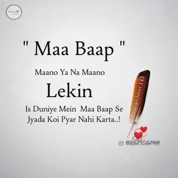 📷 ਫੋਟੋਗਰਾਫੀ - Shayari Maa Baap Maano Ya Na Maano Lekin Shayari . lover . 143 Is Duniye Mein Maa Baap Se Jyada Koi Pyar Nahi Karta . . ! @ MANDEEP KUMAR - ShareChat