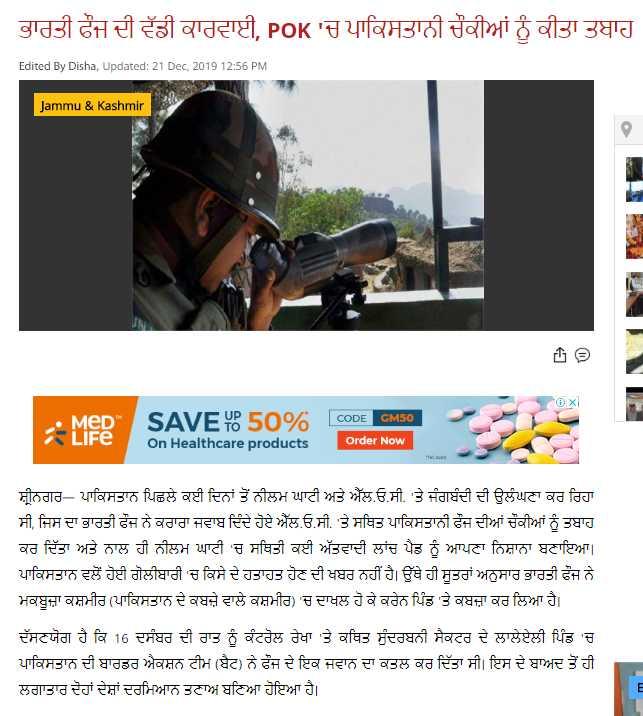 🇮🇳 ਫੌਜ ਦੀ ਵੱਡੀ ਕਾਰਵਾਈ 🇵🇰 - ਭਾਰਤੀ ਫੌਜ ਦੀ ਵੱਡੀ ਕਾਰਵਾਈ , POK ' ਚ ਪਾਕਿਸਤਾਨੀ ਚੌਕੀਆਂ ਨੂੰ ਕੀਤਾ ਤਬਾਹ Edited By Disha , Updated : 21 Dec , 2019 12 : 56 PM Jammu & Kashmir Men / SAVE 50 % On Healthcare products LiFe coDE   CM30   Order Now ਸ੍ਰੀਨਗਰ - ਪਾਕਿਸਤਾਨ ਪਿਛਲੇ ਕਈ ਦਿਨਾਂ ਤੋਂ ਨੀਲਮ ਘਾਟੀ ਅਤੇ ਐੱਲ . ਓ . ਸੀ . ' ਤੇ ਜੰਗਬੰਦੀ ਦੀ ਉਲੰਘਣਾ ਕਰ ਰਿਹਾ ਸੀ , ਜਿਸ ਦਾ ਭਾਰਤੀ ਫੌਜ ਨੇ ਕਰਾਰਾ ਜਵਾਬ ਦਿੰਦੇ ਹੋਏ ਐੱਲ . ਓ . ਸੀ . ' ਤੇ ਸਥਿਤ ਪਾਕਿਸਤਾਨੀ ਫੌਜ ਦੀਆਂ ਚੌਕੀਆਂ ਨੂੰ ਤਬਾਹ ਕਰ ਦਿੱਤਾ ਅਤੇ ਨਾਲ ਹੀ ਨੀਲਮ ਘਾਟੀ ' ਚ ਸਥਿਤੀ ਕਈ ਅੱਤਵਾਦੀ ਲਾਂਚ ਪੈਡ ਨੂੰ ਆਪਣਾ ਨਿਸ਼ਾਨਾ ਬਣਾਇਆ । ਪਾਕਿਸਤਾਨ ਵਲੋਂ ਹੋਈ ਗੋਲੀਬਾਰੀ ' ਚ ਕਿਸੇ ਦੇ ਹਤਾਹਤ ਹੋਣ ਦੀ ਖਬਰ ਨਹੀਂ ਹੈ । ਉੱਥੇ ਹੀ ਸੂਤਰਾਂ ਅਨੁਸਾਰ ਭਾਰਤੀ ਫੌਜ ਨੇ ਮਕਬੂਜ਼ਾ ਕਸ਼ਮੀਰ ( ਪਾਕਿਸਤਾਨ ਦੇ ਕਬਜ਼ੇ ਵਾਲੇ ਕਸ਼ਮੀਰ ' ਚ ਦਾਖਲ ਹੋ ਕੇ ਕਰੇਨ ਪਿੰਡ ' ਤੇ ਕਬਜ਼ਾ ਕਰ ਲਿਆ ਹੈ । ਦੱਸਣਯੋਗ ਹੈ ਕਿ 16 ਦਸੰਬਰ ਦੀ ਰਾਤ ਨੂੰ ਕੰਟਰੋਲ ਰੇਖਾ ' ਤੇ ਕਥਿਤ ਸੁੰਦਰਬਨੀ ਸੈਕਟਰ ਦੇ ਲਾਲੇਏਲੀ ਪਿੰਡ ' ਚ ਪਾਕਿਸਤਾਨ ਦੀ ਬਾਰਡਰ ਐਕਸ਼ਨ ਟੀਮ ( ਬੈਟ ) ਨੇ ਫੌਜ ਦੇ ਇਕ ਜਵਾਨ ਦਾ ਕਤਲ ਕਰ ਦਿੱਤਾ ਸੀ । ਇਸ ਦੇ ਬਾਅਦ ਤੋਂ ਹੀ ਲਗਾਤਾਰ ਦੋਹਾਂ ਦੇਸ਼ਾਂ ਦਰਮਿਆਨ ਤਣਾਅ ਬਣਿਆ ਹੋਇਆ ਹੈ । - ShareChat