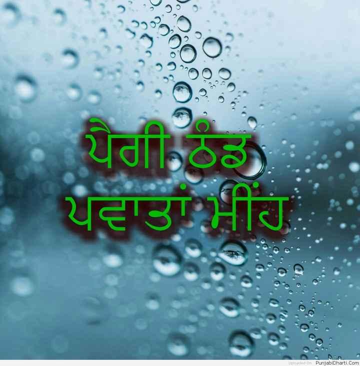 ☔ਬਰਸਾਤ ਦਾ ਮੌਸਮ ☁ - ਪੇਠ ਪੰਵਾਤਾ Uploaded on PunjabiDharti . Com - ShareChat