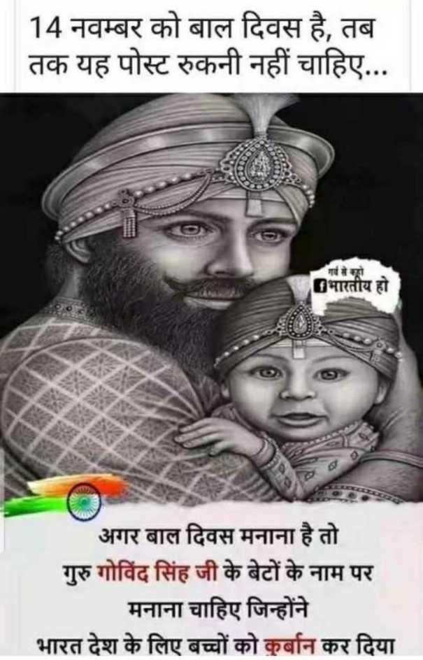 🤩 ਬਾਲ ਦਿਵਸ ਦੀਆਂ ਵਧਾਈਆਂ 💐 - 14 नवम्बर को बाल दिवस है , तब तक यह पोस्ट रुकनी नहीं चाहिए . . . गर्व से कहो भारतीय हो अगर बाल दिवस मनाना है तो गुरु गोविंद सिंह जी के बेटों के नाम पर मनाना चाहिए जिन्होंने भारत देश के लिए बच्चों को कुर्बान कर दिया - ShareChat