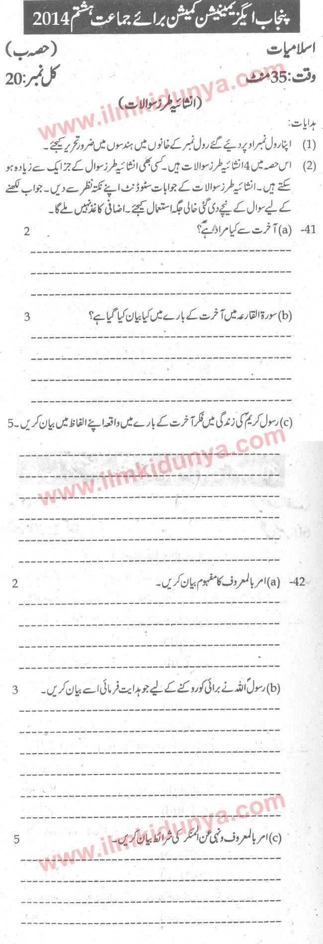 📚 ਬਾਹਰਵੀਂ ਬੋਰਡ ਪਰੀਖਿਆ - پنجاب ایگزیمینیشن کمیشن برائے جماعت شتم 2014 | اسلاميات ( حصب ) | وتی : 35 کل نمبر : 20 | ہدایات : . ya ر اس پر سوالات ) www . il ( 1 ) اپنا رول نمبر اوپر دیئے گئے رول نمبر کے خانوں میں ہندسوں میں ضرورتقریر کیجئے ۔ ( 2 ) اس حصہ میں وانشاسیطرزسوالات ہیں ۔ کسی بھی انشائیٹرزسوال کے جز ایک سے زیادہ ہو سکتے ہیں ۔ انشائی طرزسوالات کے جوابات سٹوڈنٹ اپنے نکتہ نظر سے دیں ۔ جواب لکھنے کے لیے سوال کے نیچے دی گئی خالی جگہ استعال کئے ۔ اضافی کاغذ نہیں ملے گا ۔ 41 - ( a ) آخرت سے کیا مراد ہے ؟ . 2 ( b ) سورة القارعہ میں آخرت کے بارے میں کیا بیان کیا گیا ہے ؟ . 3 ( c ) رسول کریم کی زندگی میں فکر آخرت کے بارے میں واقع اپنے الفاظ میں بیان کریں ۔ 5 | - - WWW . Triduriya . com | | | | 42 - ( a ) امر بالمعروف کا مفہوم بیان کریں ۔ - | 1 - - - - - - - - - - - - - - - - - I | 1 - - | | ( b ) رسول اللہ نے برائی کو روکنے کے لیے جو ہدایت فرمائی اسے بیان کریں ۔ 3 | | | | 111 | | ( c ) امر بالمعروف و نہی عن المنکر کی شرائے dunya . com کریں ۔ ۔ ۔ ۔ ۔ ۔ I ! | - ShareChat