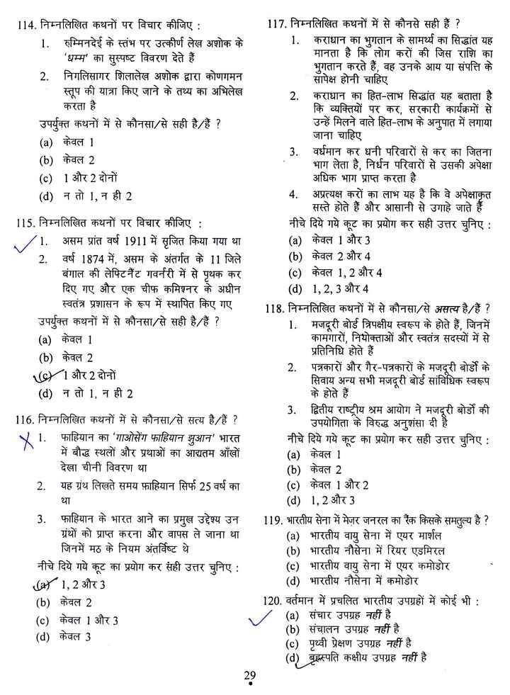 🔖 ਬੈਂਕ PO ਪਰੀਖਿਆ - 114 . निम्नलिखित कथनों पर विचार कीजिए : 1 . रुम्मिनदेई के स्तंभ पर उत्कीर्ण लेख अशोक के ' धम्म ' का सुस्पष्ट विवरण देते हैं 2 . निगलिसागर शिलालेख अशोक द्वारा कोणगमन स्तूप की यात्रा किए जाने के तथ्य का अभिलेख करता है उपर्युक्त कथनों में से कौनसा / से सही है / हैं ? ( a ) केवल 1 ( b ) केवल 2 ( c ) 1 और 2 दोनों ( d ) न तो 1 , न ही 2 / 1 . 115 . निम्नलिखित कथनों पर विचार कीजिए : असम प्रांत वर्ष 1911 में सृजित किया गया था 2 . वर्ष 1874 में , असम के अंतर्गत के 11 जिले बंगाल की लेफ्टिनेंट गवर्नरी में से पृथक कर दिए गए और एक चीफ कमिश्नर के अधीन स्वतंत्र प्रशासन के रूप में स्थापित किए गए उपर्युक्त कथनों में से कौनसा / से सही है / हैं ? ( a ) केवल 1 ( b ) केवल 2 1 और 2 दोनों ( d ) न तो 1 , न ही 2 116 . निम्नलिखित कथनों में से कौनसा / से सत्य है / हैं ? 11 . फाहियान का ' गाओसेंग फाहियान झुआन ' भारत में बौद्ध स्थलों और प्रथाओं का आद्यतम आँखों देखा चीनी विवरण था 2 . यह ग्रंथ लिखते समय फ़ाहियान सिर्फ 25 वर्ष का 117 . निम्नलिखित कथनों में से कौनसे सही हैं ? 1 . कराधान का भुगतान के सामर्थ्य का सिद्धांत यह मानता है कि लोग करों की जिस राशि का भुगतान करते हैं , वह उनके आय या संपत्ति के सापेक्ष होनी चाहिए कराधान का हित - लाभ सिद्धांत यह बताता है कि व्यक्तियों पर कर , सरकारी कार्यक्रमों से उन्हें मिलने वाले हित - लाभ के अनुपात में लगाया जाना चाहिए 3 . वर्धमान कर धनी परिवारों से कर का जितना भाग लेता है , निर्धन परिवारों से उसकी अपेक्षा अधिक भाग प्राप्त करता है 4 . अप्रत्यक्ष करों का लाभ यह है कि वे अपेक्षाकृत सस्ते होते हैं और आसानी से उगाहे जाते हैं नीचे दिये गये कूट का प्रयोग कर सही उत्तर चुनिए : ( a ) केवल 1 और 3 ( b ) केवल 2 और 4 ( c ) केवल 1 , 2 और 4 ( d ) 1 , 2 , 3 और 4 118 . निम्नलिखित कथनों में से कौनसा / से असत्य है / हैं ? 1 . मजदूरी बोर्ड त्रिपक्षीय स्वरूप के होते हैं . जिनमें कामगारों , नियोक्ताओं और स्वतंत्र सदस्यों में से प्रतिनिधि होते हैं 2 . पत्रकारों और गैर - पत्रकारों के मजदरी बोर्डो के सिवाय अन्य सभी मजदूरी बोर्ड सांविधिक स्वरूप के होते हैं 3 . द्वितीय राष्ट्रीय श्रम आयोग ने मजदुरी बोर्डो की उपयोगिता के विरुद्ध अनुशंसा दी है नीचे दिये गये कूट का प्र