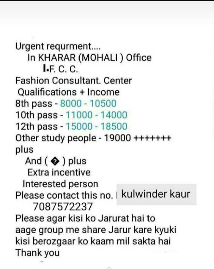 🌴ਬੋਲੋ ਨਾ , ਪੇੜ ਲਗਾਓ 🌳 - Urgent requrment . . . . In KHARAR ( MOHALI ) Office I . F . C . C . Fashion Consultant . Center Qualifications + Income 8th pass - 8000 - 10500 10th pass - 11000 - 14000 12th pass - 15000 - 18500 Other study people - 19000 + + + + + + + plus And ( ) plus Extra incentive Interested person Please contact this no . kulwinder kaur 7087572237 Please agar kisi ko Jarurat hai to aage group me share Jarur kare kyuki kisi berozgaar ko kaam mil sakta hai Thank you - ShareChat