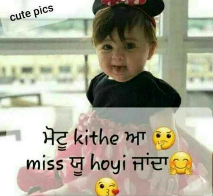 🎢 ਬੱਚਿਆਂ ਦੀ ਮਸਤੀ - cute pics - ਮੋਟੁ kithe ਤੇ miss ਯੂ hoyi ਜਾਂਦਾ ? - ShareChat
