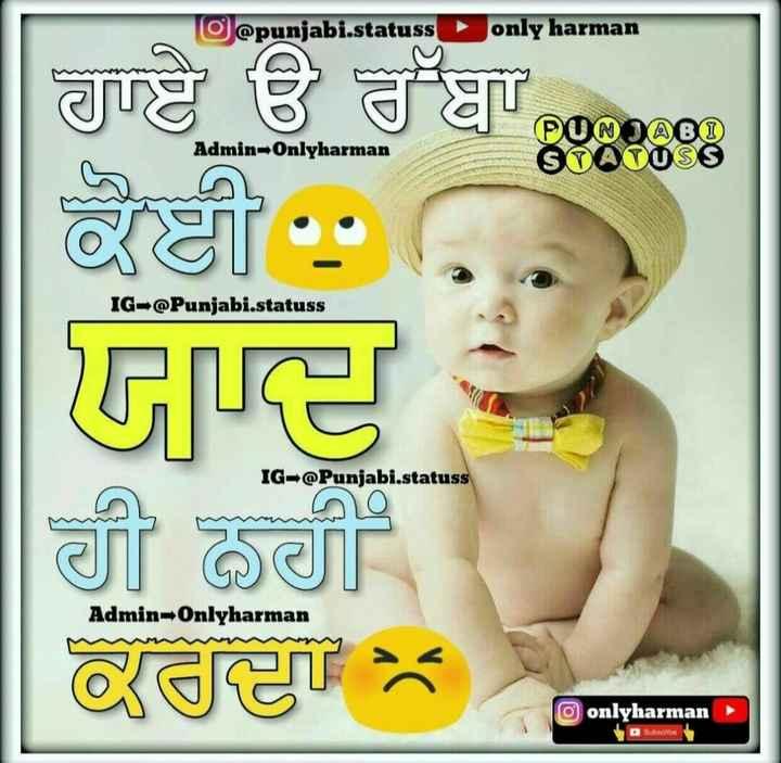 🎢 ਬੱਚਿਆਂ ਦੀ ਮਸਤੀ - | ( @ punjabistatuss► only harman Admin - Onlyharman PUNJABI STATUSS IG - Punjabi . statuss | ਹਾਏ ਉ ਰੱਬਾ 9020 ਕੋਈ ਪਦਾ ਹੀ ਨਹੀਂ ਕਰਦਾ ਹੈ IG - Punjabi . statuss Admin = > Onlyhariman O onlyharman Subscribe - ShareChat