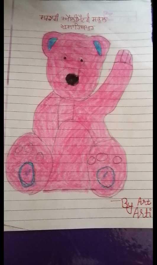 🎨 ਬੱਚਿਆਂ ਦੀ drawing - ਸਰਝਾਰੀ ਐਲੀਮੈਂਟਰੀ ਸਕੂਲ ਸਾਹਿਬ Arti - ShareChat