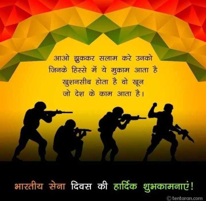 🇮🇳 ਭਾਰਤੀ ਫੌਜ ਦਿਵਸ - आओ झुककर सलाम करे उनको जिनके हिस्से में ये मुकाम आता है खुशनसीब होता है वो खून जो देश के काम आता है । भारतीय सेना दिवस की हार्दिक शुभकामनाएं ! © tentaran . com - ShareChat