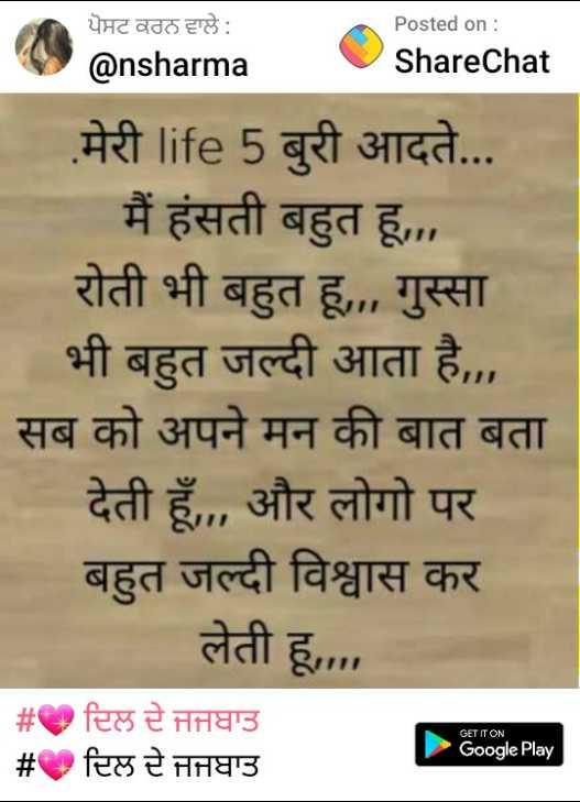 🇮🇳 ਭਾਰਤੀ ਫੌਜ ਦਿਵਸ - ਪੋਸਟ ਕਰਨ ਵਾਲੇ : @ nsharma Posted on : ShareChat मेरी life 5 बुरी आदते . . . - मैं हंसती बहुत हू , . रोती भी बहुत हू , , , गुस्सा भी बहुत जल्दी आता है , , , सब को अपने मन की बात बता देती हूँ , , और लोगो पर बहुत जल्दी विश्वास कर लेती हू . . . # रिप्ल रे सनपाउ # रिप्ल रे सवाउ GET IT ON Google Play - ShareChat