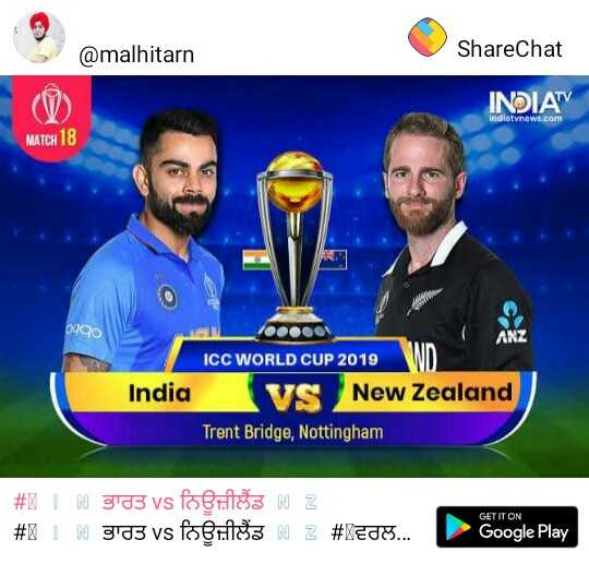 🏏 🇮🇳 ਭਾਰਤ vs ਨਿਊਜ਼ੀਲੈਂਡ 🇳🇿 - @ malhitarn ShareChat INDIATV indiatvnews . com MATCH 18 0990 India ICC WORLD CUP 2019 vs New Zealand Trent Bridge , Nottingham # B । # K । ਭਾਰਤ vs ਨਿਊਜ਼ੀਲੈਂਡ 0 2 ਭਾਰਤ vs ਨਿਊਜ਼ੀਲੈਂਡ # ਵਰਲ . . . GET IT ON Google Play GO - ShareChat