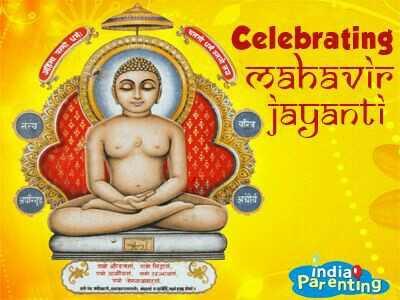 ਮਹਾਵੀਰ ਜਯੰਤੀ - Celebrating Dahavir @ jayanti ( @ DYL india Parenting - ShareChat