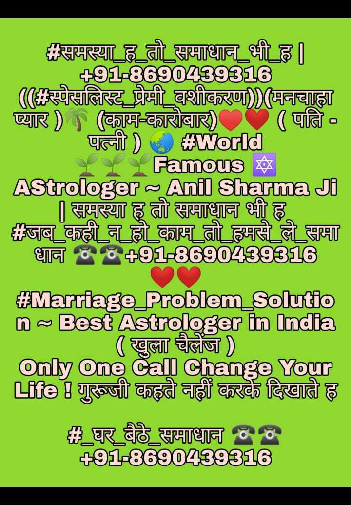 💖ਮਾਂ ਬੋਲੀ ਨਾਲ ਪਿਆਰ💖 - # समस्या है तो समाधान भी ह । + 91 - 8690439316 ( स्पेसलिस्ट प्रेमी वशीकरण ) ( मनचाहा प्यार ) । ( काम - कारोबार ) ( पति - पत्नी ) # World Famous ox AStrologer – Anil Sharma Ji समस्या है तो समाधान भी है # जब कही न हो काम तो हमसे ले समा धान 66491 - 8690439316 # Marriage _ Problem Solutio n ~ Best Astrologer in India ( खुला चैलेंज ) Only One Call Change Your Life ! गुरूजी कहते नहीं करके दिखाते ह # _ घर बैठे समाधान 8 . 3 + 91 - 8690439316 - ShareChat