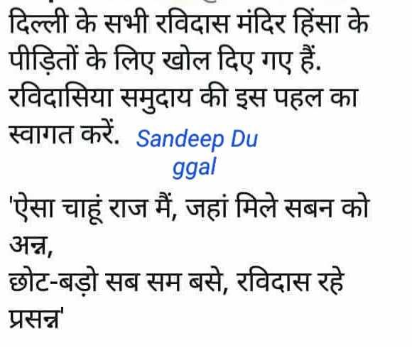 🛕ਮੇਰਾ ਗੁਰੂ ਘਰ - दिल्ली के सभी रविदास मंदिर हिंसा के पीड़ितों के लिए खोल दिए गए हैं . रविदासिया समुदाय की इस पहल का स्वागत करें . Sandeep Du ggal ' ऐसा चाहूं राज मैं , जहां मिले सबन को अन्न , छोट - बड़ो सब सम बसे , रविदास रहे प्रसन्न - ShareChat