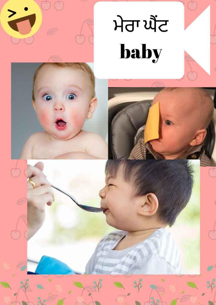 👶 ਮੇਰਾ ਘੈਂਟ baby - ਮੇਰਾ ਘੰਟ baby - ShareChat