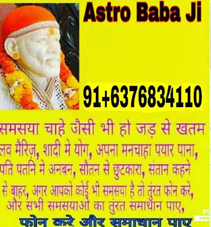 💐 ਮੇਰਾ ਨਟਖਟ ਕ੍ਰਿਸ਼ਨਾ - Astro Baba Ji 29146376834110 समसया चाहे जैसी भी हो जड़ से खतम लव मैरिज , शादी में योग , अपना मनचाहा पयार पाना , पति पतनि मे अनबन , सौतन से छुटकारा , संतान कहने से बाहर , अगर आपको कोई भी समसया है तो तुरत फोन करे , और सभी समसयाओ का तुंरत समाधान पाए , फोन करे और समाधान पाए . . PI - ShareChat