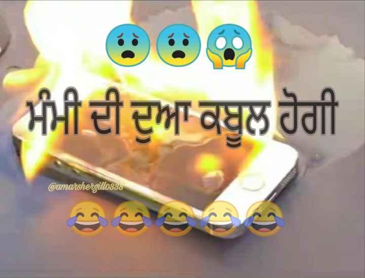 📱 ਮੇਰਾ mobile - ਮੰਮੀ ਦੀ ਦੁਆ ਕਬੂਲ ਹੋਗੀ @ amarshergillo338 - ShareChat
