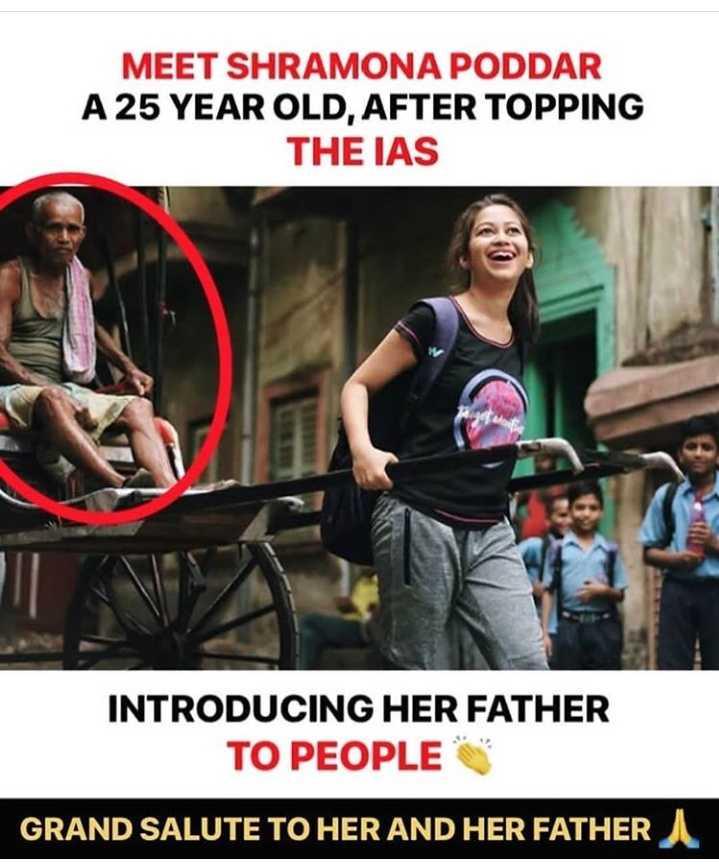 💭 ਮੇਰੇ ਵਿਚਾਰ - MEET SHRAMONA PODDAR A 25 YEAR OLD , AFTER TOPPING THE IAS INTRODUCING HER FATHER TO PEOPLE GRAND SALUTE TO HER AND HER FATHER - ShareChat