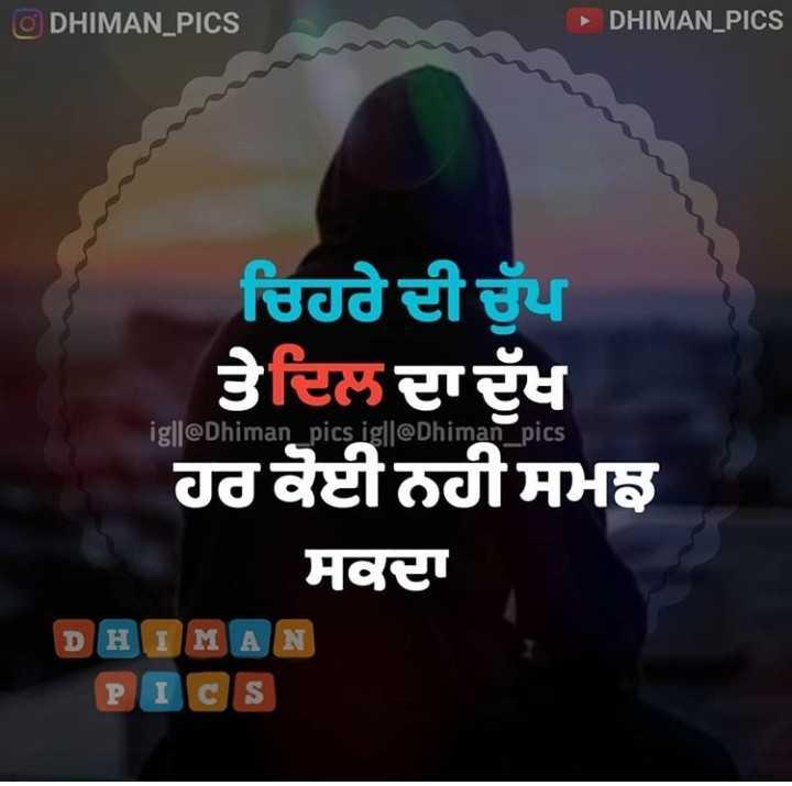💭 ਮੇਰੇ ਵਿਚਾਰ - DHIMAN _ PICS ► DHIMAN _ PICS ig     @ Dhiman _ pics ig     @ Dhiman pics ਚਿਹਰੇ ਦੀ ਚੁੱਪ ਤੇ ਦਿਲ ਦਾ ਦੁੱਖ ਹਰ ਕੋਈ ਨਹੀ ਸਮਝ ਸਕਦਾ DHI MAN Ics - ShareChat