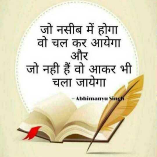 💭 ਮੇਰੇ ਵਿਚਾਰ - जो नसीब में होगा वो चल कर आयेगा और जो नही हैं वो आकर भी चला जायेगा Abhimanyu Singh - ShareChat