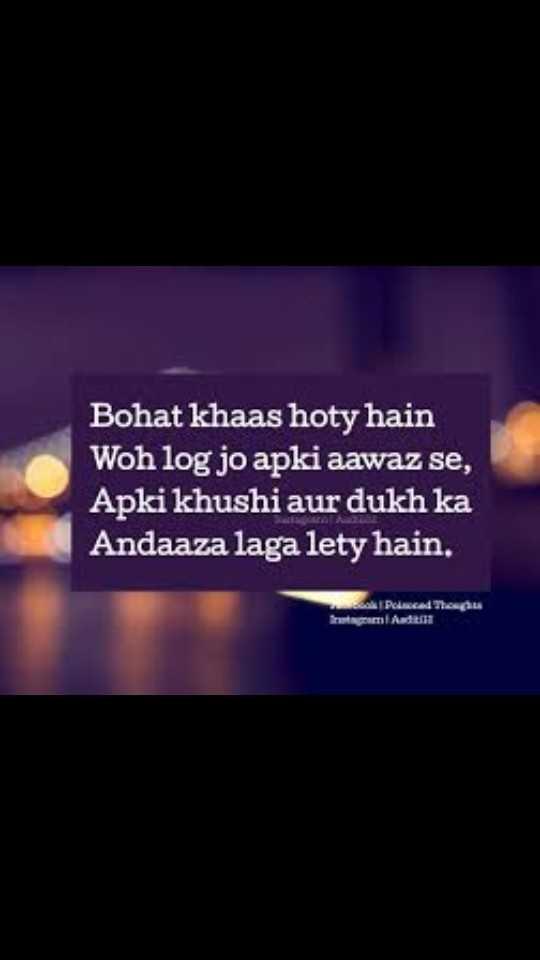 💭 ਮੇਰੇ ਵਿਚਾਰ - Bohat khaas hoty hain Woh log jo apki aawaz se , Apki khushi aur dukh ka Andaaza laga lety hain . Pomocad Though - ShareChat