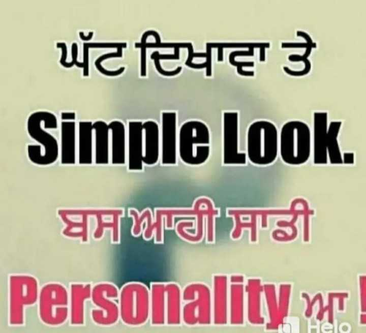 💭 ਮੇਰੇ ਵਿਚਾਰ - ਘੱਟ ਦਿਖਾਵਾ ਤੇ Simple Look . ਬਸਆਰੀ ਸਾਡੀ Personality of - ShareChat