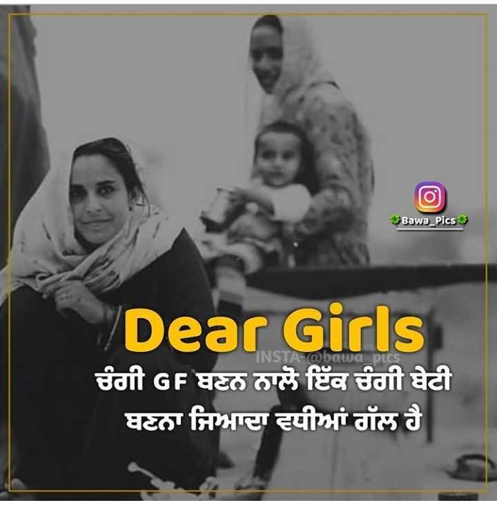 💭 ਮੇਰੇ ਵਿਚਾਰ - Bawa _ Pics A @ bawa pu Dear Girls ਚੰਗੀ GF ਬਣਨ ਨਾਲੋ ਇੱਕ ਚੰਗੀ ਬੇਟੀ ਬਣਨਾ ਜਿਆਦਾ ਵਧੀਆ ਗੱਲ ਹੈ - ShareChat