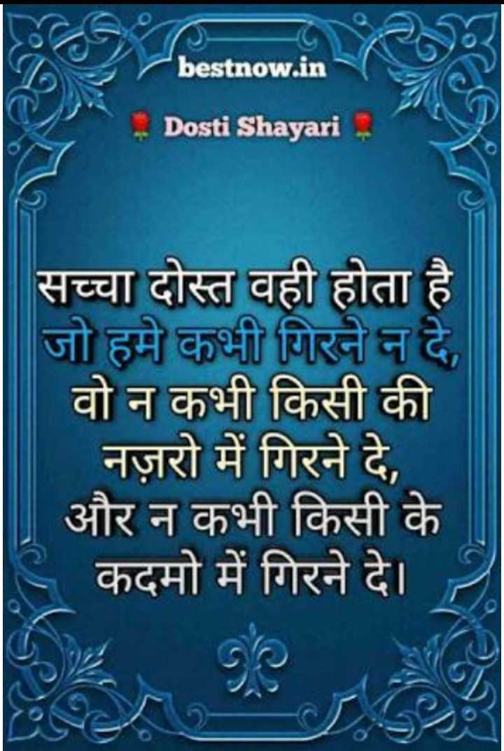 💭 ਮੇਰੇ ਵਿਚਾਰ - Y7 ) bestnow . in Dosti Shayari सच्चा दोस्त वही होता है । जो हमे कभी गिरने न दे , वो न कभी किसी की नज़रो में गिरने दे , और न कभी किसी के - कदमो में गिरने दे । - ShareChat