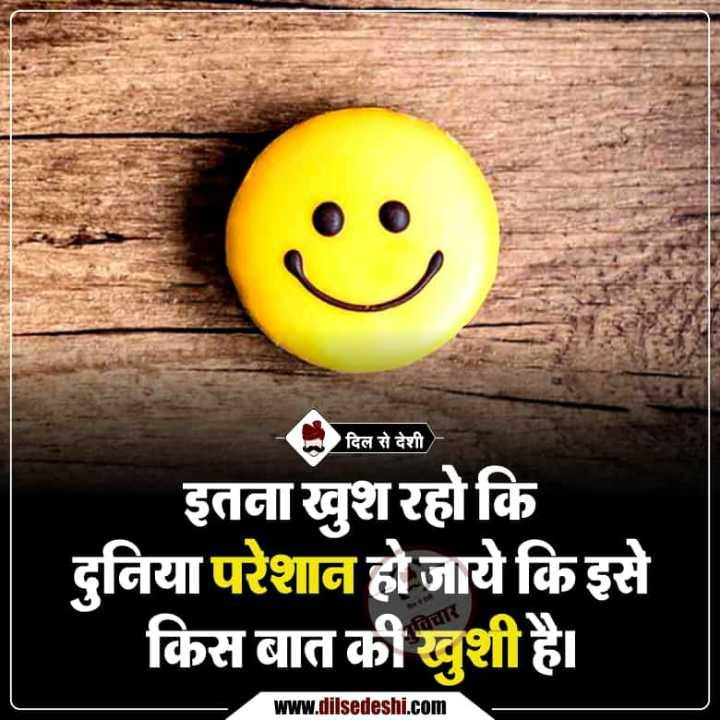 💭 ਮੇਰੇ ਵਿਚਾਰ - दिल से देशी इतना खुश रहो कि दुनिया परेशान हो जाये कि इसे किस बात की खुशी है । www . dilsedeshi . com - ShareChat