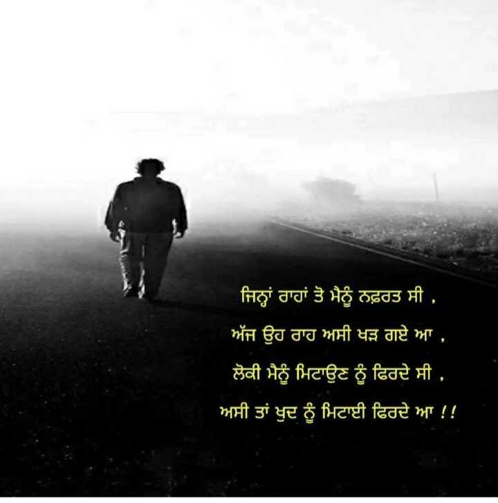 💭 ਮੇਰੇ ਵਿਚਾਰ - ਜਿਨ੍ਹਾਂ ਰਾਹਾਂ ਤੋ ਮੈਨੂੰ ਨਫ਼ਰਤ ਸੀ , ਅੱਜ ਉਹ ਰਾਹ ਅਸੀ ਖੜ ਗਏ ਆ , ਲੋਕੀ ਮੈਨੂੰ ਮਿਟਾਉਣ ਨੂੰ ਫਿਰਦੇ ਸੀ , ਅਸੀ ਤਾਂ ਖੁਦ ਨੂੰ ਮਿਟਾਈ ਫਿਰਦੇ ਆ ! ! - ShareChat