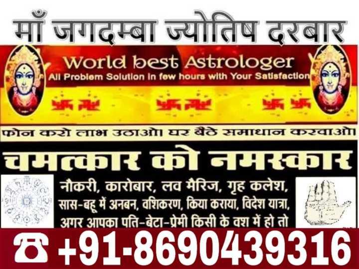 🤝ਮਜ਼ਬੂਤੀ ਦਾ ਜੋੜ-Durastick - माँ जगदम्बा ज्योतिष दरबार World best Astrologer All Problem Solution in fow hours with Your Satisfaction फोन करो लाभ उठाओ । घर बैठे समाधान करवाओ । चमत्कार को नमस्कार D   नौकरी , कारोबार , लव मैरिज , गृह कलेश , सास - बहू में अनबन , वशिकरण , किया कराया , विदेश यात्रा , अगर आपका पति - बेटा - प्रेमी किसी के वश में हो तो 6 + 91 - 8690439316 - ShareChat