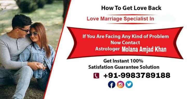 🛫 ਯਾਤਰੀ ਰਹਿਣ ਸੁਚੇਤ ⚠️ - How To Get Love Back Love Marriage Specialist In If You Are Facing Any kind of Problem Now Contact Astrologer Molana Amjad Khan Get Instant 100 % Satisfation Guarantee Solution + 91 - 9983789188 - ShareChat