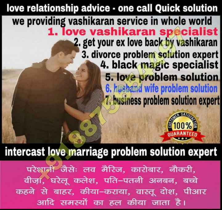 👬 ਯਾਰ ਅਣਮੁੱਲੇ - love relationship advice - one call Quick solution we providing vashikaran service in whole world 1 . love vashikaran specialist 2 . get your ex love back by vashikaran 3 . divorce problem solution expert 4 . black magic specialist 5 . love problem solution 6 . huchard wife problem solution 7 . business problem solution expert SATISE STOMER 9100 % GUARANTEED intercast love marriage problem solution expert परेशानी जैसेः लव मैरिज , कारोबार , नौकरी , वीज़ा , घरेलू कलेश , पति - पतनी अनबन , बच्चे कहने से बाहर , कीया - कराया , वास्तू दोश , पीआर आदि समस्यों का हल कीया जाता है । - ShareChat