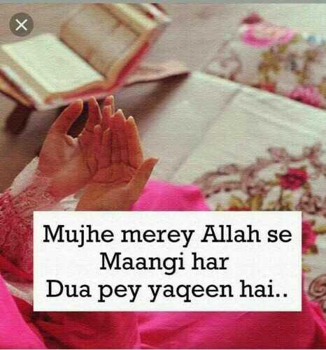 ਰਮਜ਼ਾਨ ਮੁਬਾਰਕ - Mujhe merey Allah se Maangi har Dua pey yaqeen hai . . - ShareChat