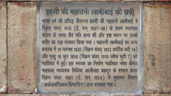⚔ਰਾਣੀ ਲਕਸ਼ਮੀ ਬਾਈ - झांसी की महारानी लक्ष्मीबाई की छत्री । भारत वर्ष की प्रसिद्ध वीरांगना झांसी की महारानी लक्ष्मीबाई ने विक्रम संवत् 1915 ( ई . सन् 1857 - 58 ) के प्रथम स्वतंत्रता संग्राम के समय वीर गति प्राप्त की और इस स्थान पर उनके शरीर का दाह संस्कार किया गया । महारानी लक्ष्मीबाई का जन्म बनारस में 19 नवम्बर 1835 ( विक्रम संवत् 1892 कार्तिक वदी 14 ) और मृत्यु 18 जून 1858 ( विक्रम संवत् 1915 ज्येष्ठ सुदी 7 ) को ग्वालियर में हुई । इस स्मारक का निर्माण ग्वालियर नरेश श्रीमंत महाराजा माधवराव सिंधिया आलीजाह बहादुर के शासन काल विक्रम संवत् 1987 ( ई . सन् 1920 ) में पुरातत्व विभाग ( आर्केअलॉजिकल डिपार्टमेन्ट ) द्वारा करवाया गया । - ShareChat