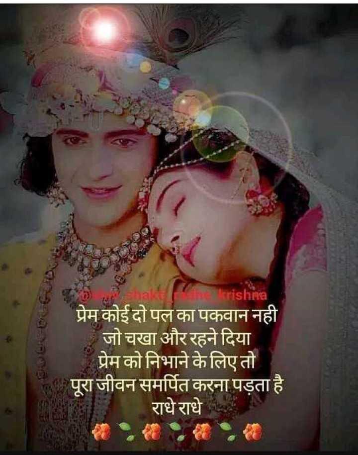 🌻 ਰਾਧੇ ਕ੍ਰਿਸ਼ਨਾ - ha ne Krishna प्रेम कोई दो पल का पकवान नही जो चखा और रहने दिया प्रेम को निभाने के लिए तो पूरा जीवन समर्पित करना पड़ता है । राधे राधे - ShareChat